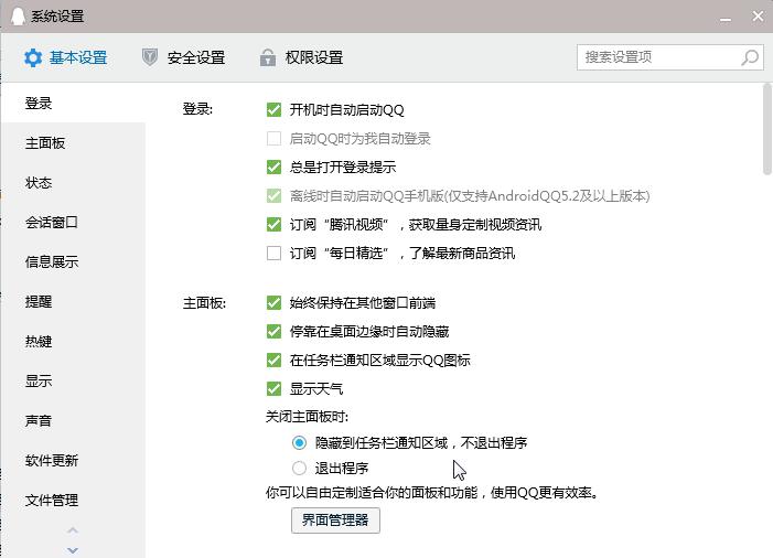 腾讯22270.COM_QQ2019下载