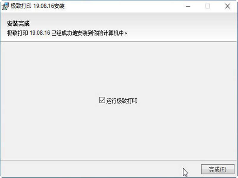 LINUO极致订单打印管理系统下载