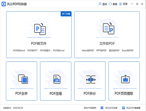 风云PDF转换器-正式版