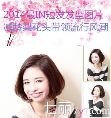 2014最in短发发型图片 减龄梨花头带领流行风潮