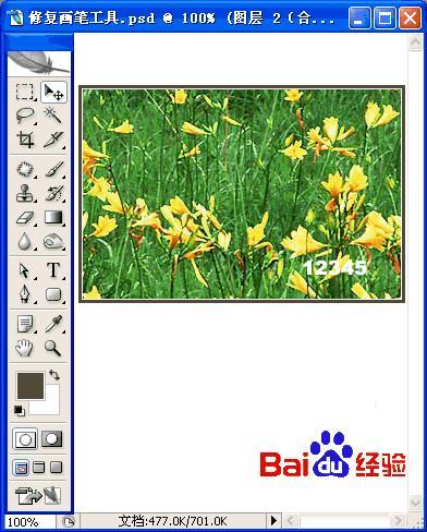 PS教程 photoshop去除水印的六种方法