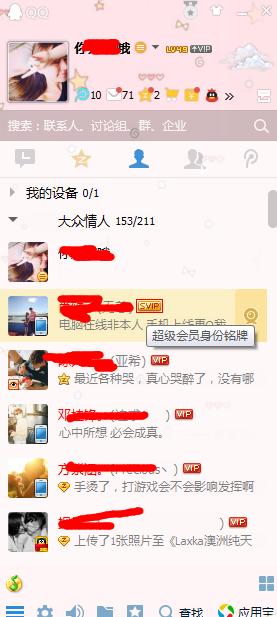 QQ专区 QQ会员身份铭牌有什么用