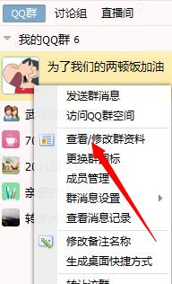 QQ专区 QQ6.5群资料卡背景图片如何设置图片