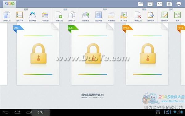 保护数据安全 WPS移动版 加密 文档技巧