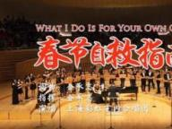 《春节自救指南》戳中都市青年痛点 彩虹合唱团又出爆款