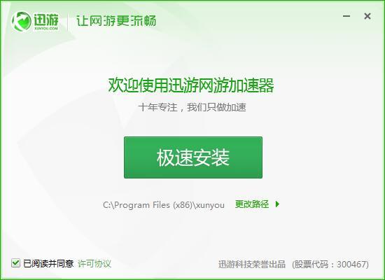 迅游网游加速器bt365手机版下载