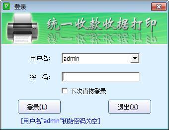 统一收款收据打印软件365bet体育在线备用网址
