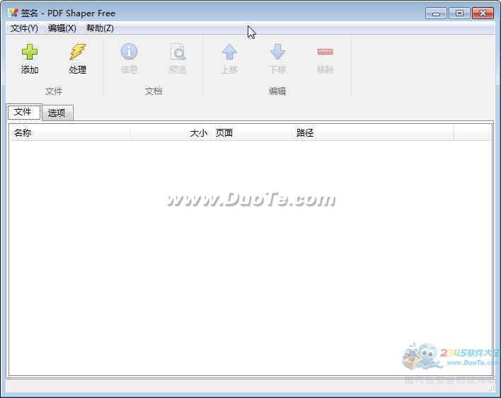 PDF Shaper下载