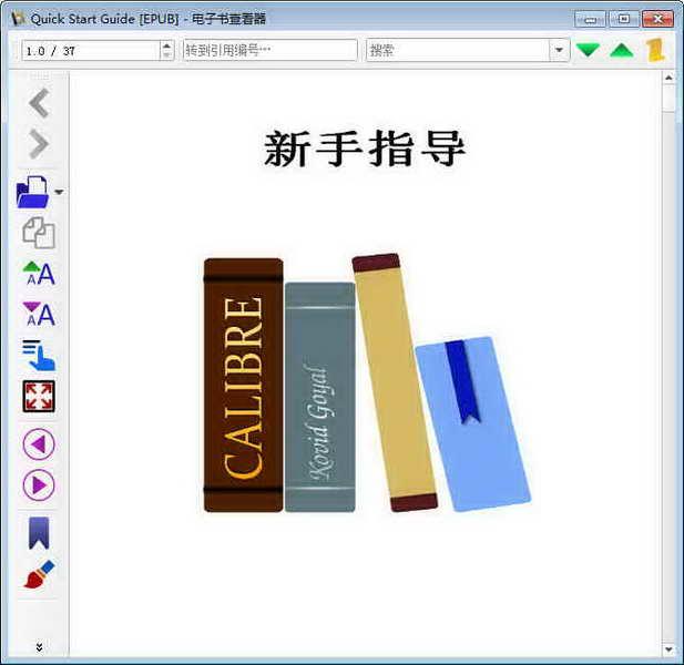 Calibre(电子书阅读器)下载