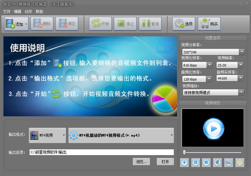 新星MP4视频格式转换器 V9.7.0.0