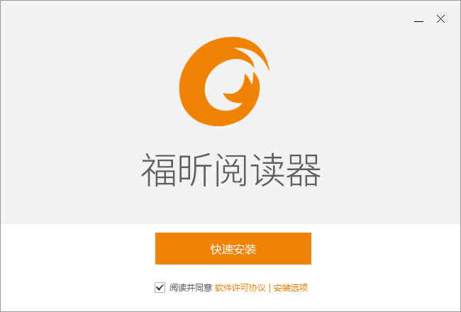 Foxit Reader(福昕PDF阅读器)下载