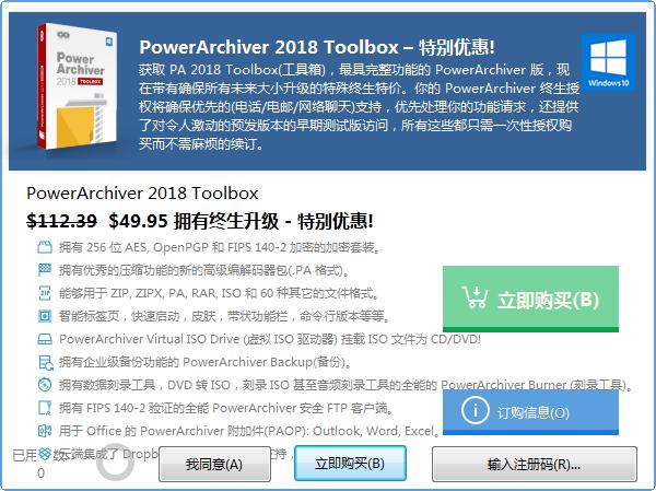 PowerArchiver 2019(压缩工具)下载