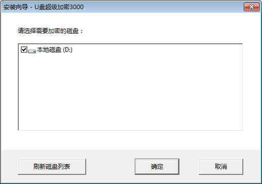 U盤超級加密3000下載