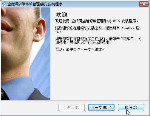 企虎酒店维修单管理软件下载