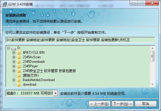 关机王自动定时关机软件下载