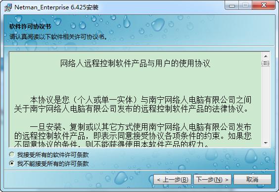 网络人远程控制软件下载