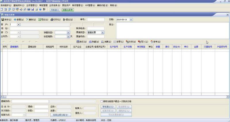 速拓药械(药品.医疗器械.试剂)销售软件下载