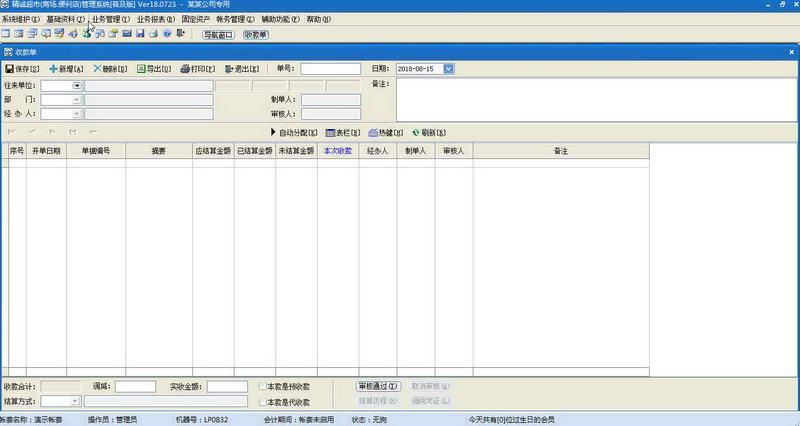 精诚超市(商场.便利店)管理系统下载