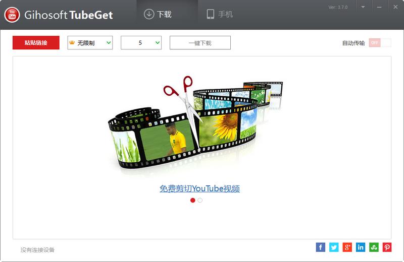 Gihosoft TubeGet(YouTube下载器)下载