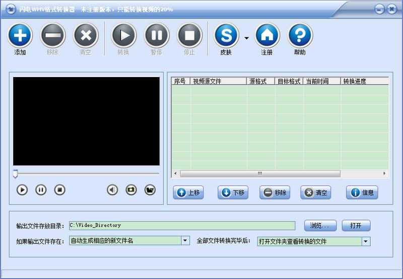 闪电WMV格式转换器下载