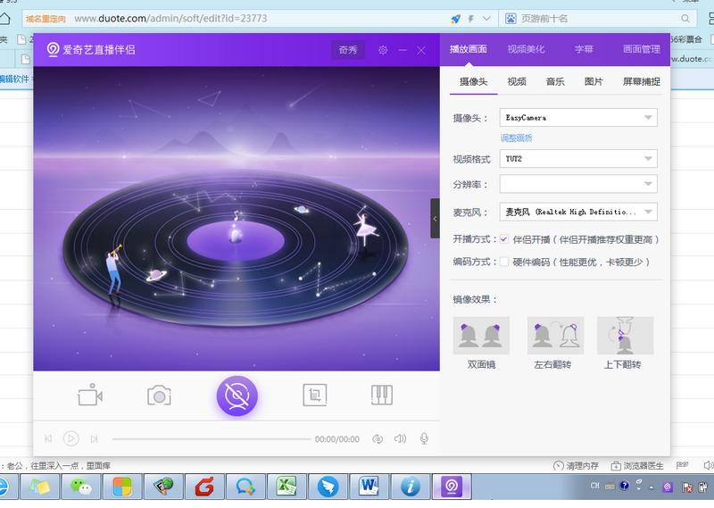 爱奇艺直播伴侣bt365手机版下载
