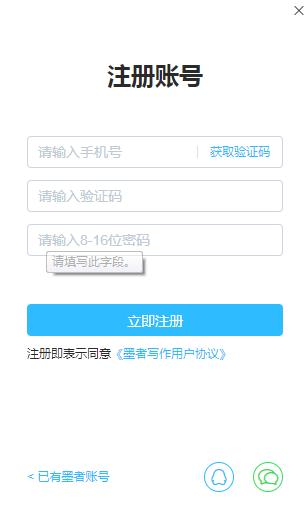 墨者写作 for mac下载