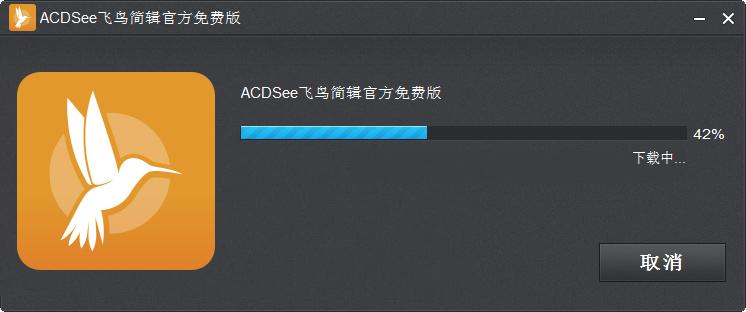 ACDSee飞鸟简辑官方免费版下载