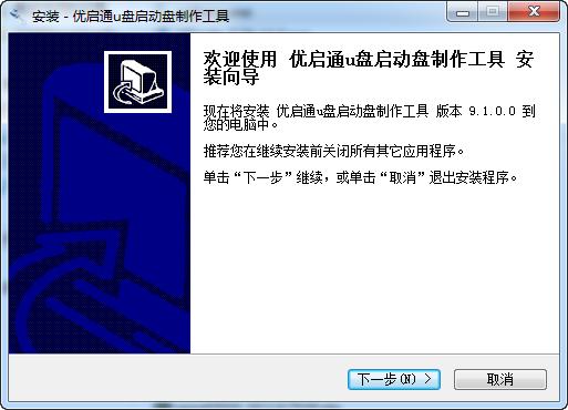 优启通(EasyU)装机版下载