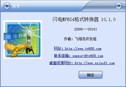 闪电MPEG4格式转换器下载