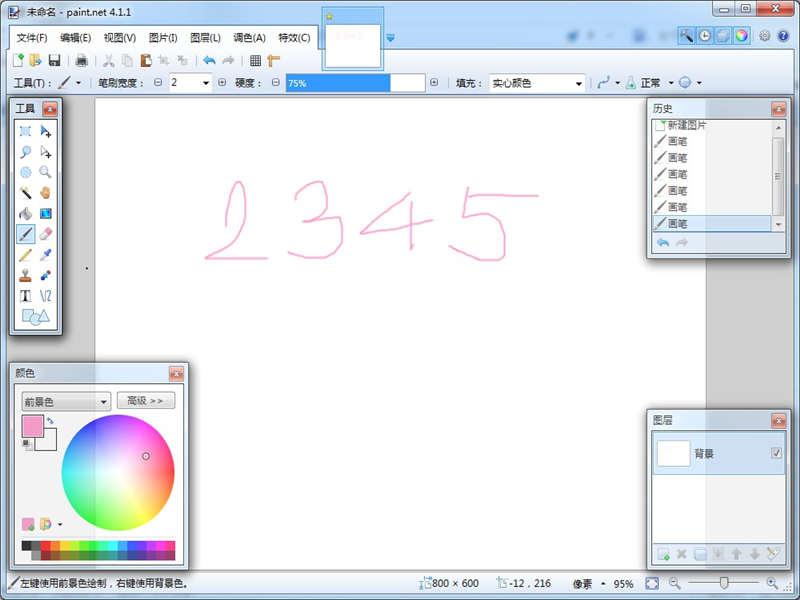Paint.NET下载