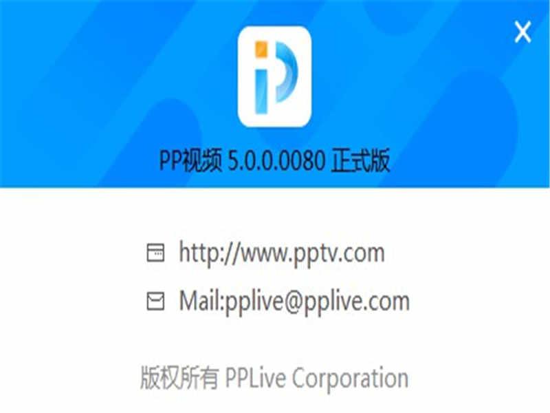 PP視頻(原PPTV聚力)2019下載