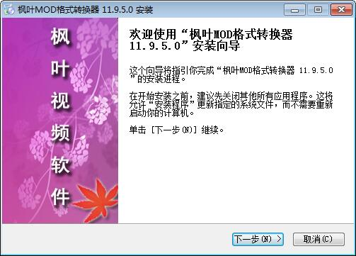 枫叶MOD格式转换器下载