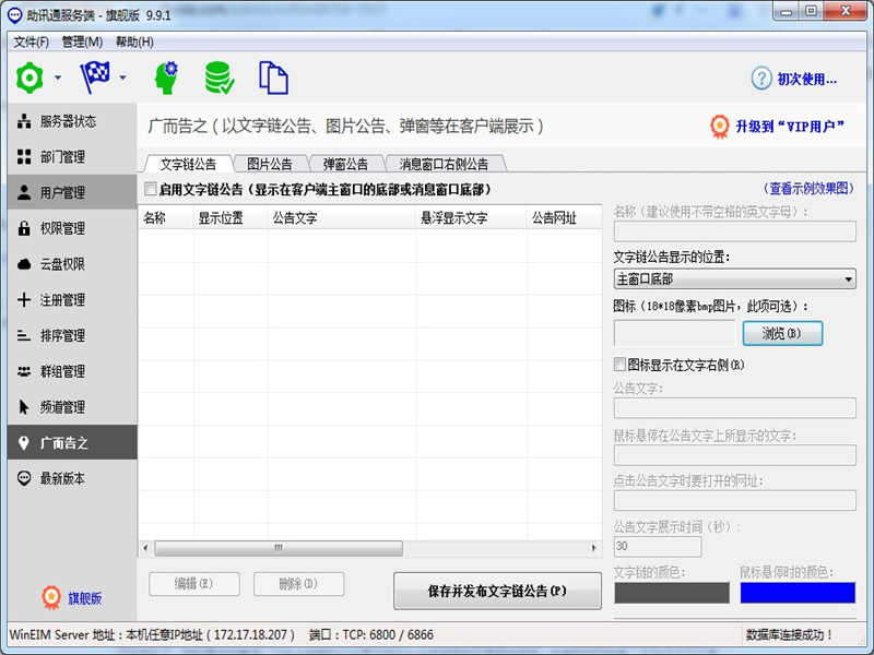 WinEIM(助讯通)服务端下载