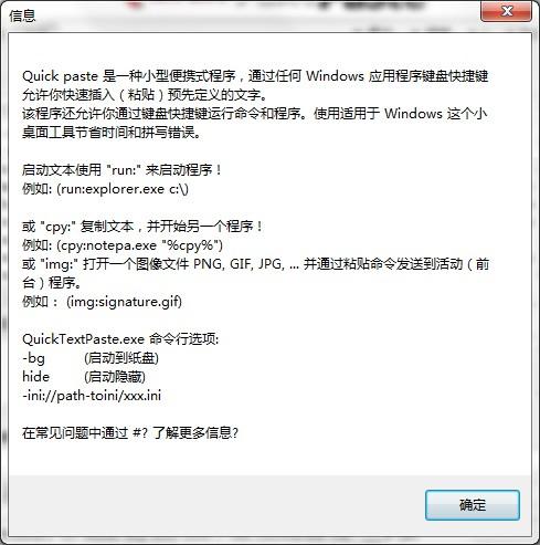 QuickTextPaste(剪贴工具)下载