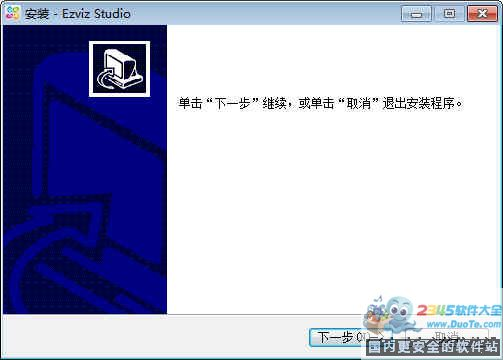 萤石云视频PC客户端下载