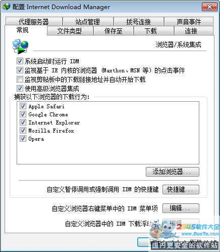 Internet Download Manager(IDM下載工具)下載