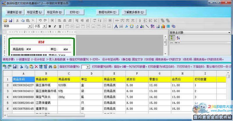 条码标签打印软件下载