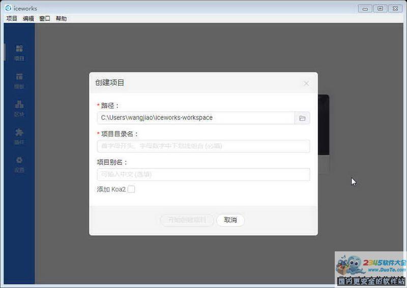 Iceworks(飞冰 GUI)下载