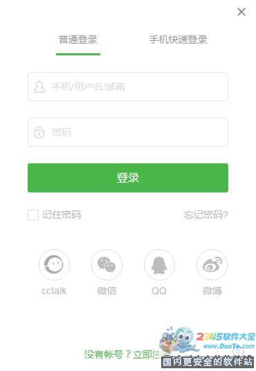 沪江网校 for Mac下载