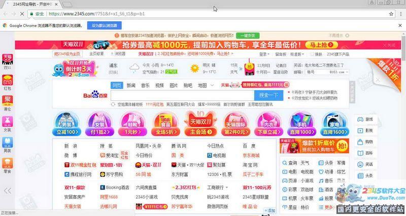 谷歌浏览器(Chromium)(开发测试版)下载