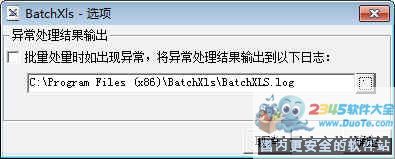 BatchXls(Excel批量处理工具)下载