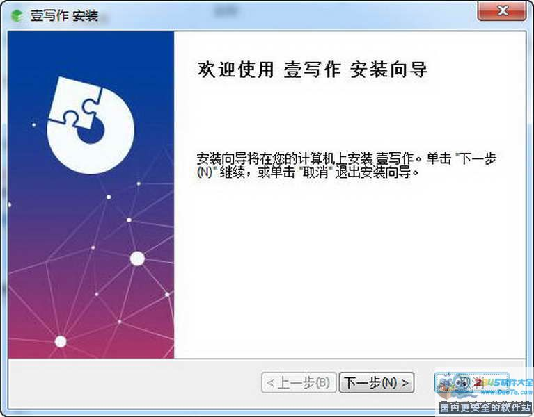 壹写作bt365手机版下载