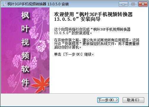 枫叶3GP手机视频转换器下载