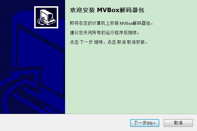 MVBOX音视频解码器下载
