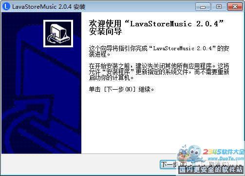 LAVA熔岩环境音乐 for Mac下载