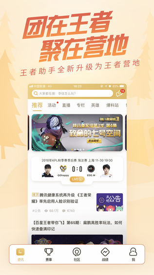 King glory assistant iPhone version free download _ king of