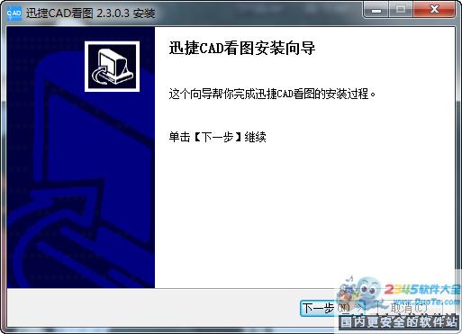迅捷CAD看图软件下载