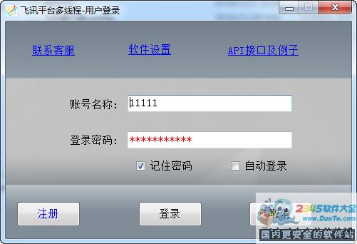 飞讯验证码接码软件下载