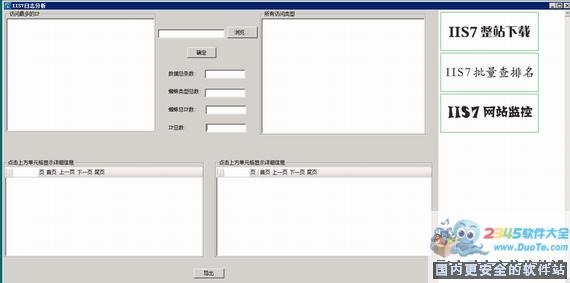 IIS7日志分析工具下载