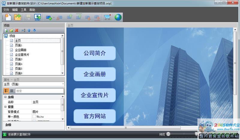 世新展示查询软件下载